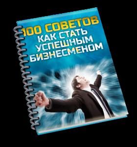 100 советов как стать успешным бизнесменом.