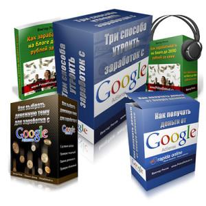3 способа утроить заработок на Google Adsense.