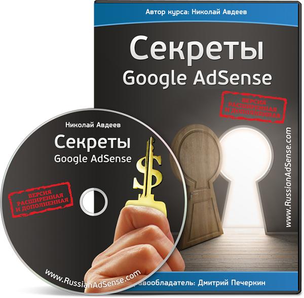 Секреты Googl Adsense